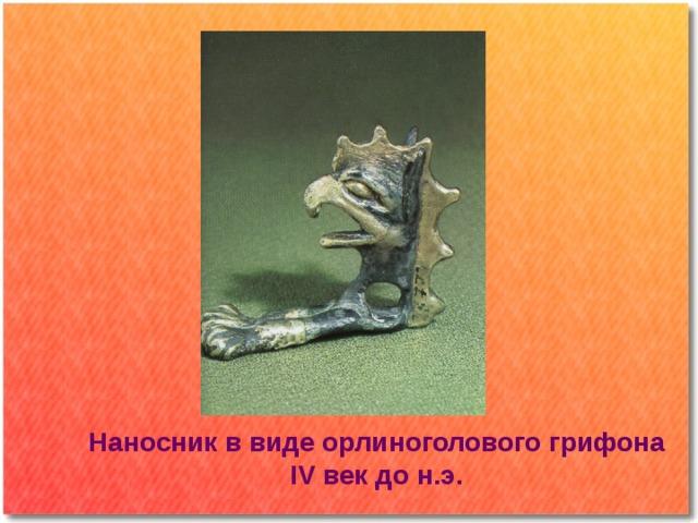 Наносник в виде орлиноголового грифона IV век до н.э.