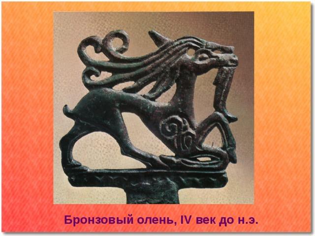 Бронзовый олень, IV век до н.э.