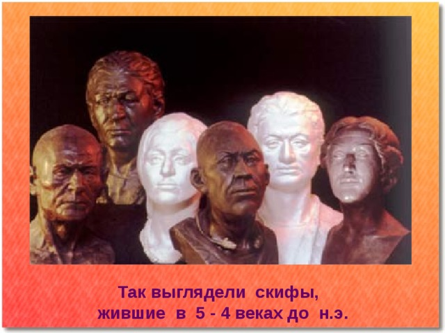 Так выглядели скифы, жившие в 5 - 4 веках до н.э.