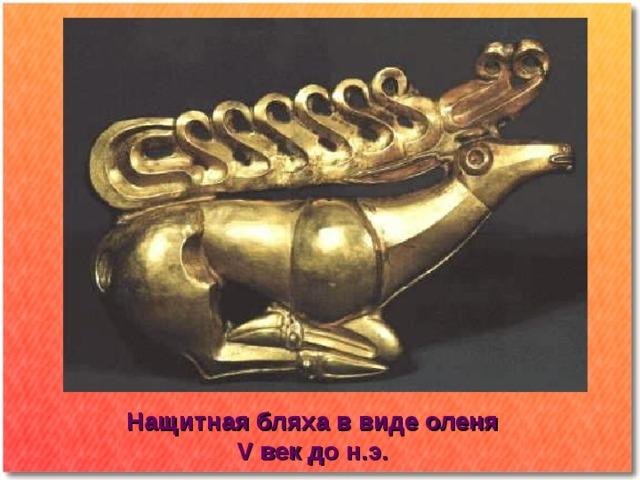 Нащитная бляха в виде оленя V век до н.э.