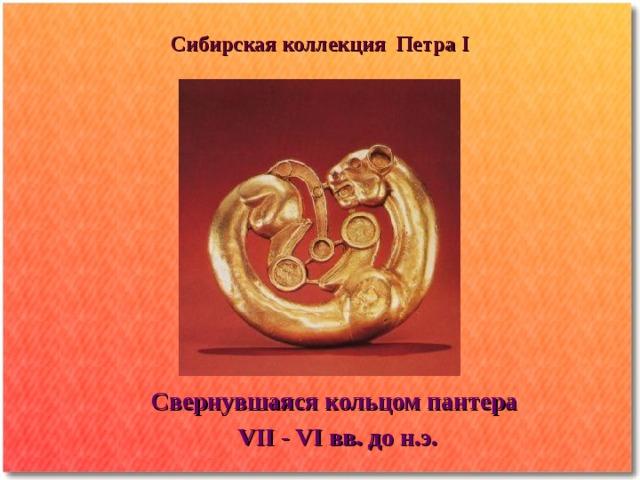 Сибирская коллекция Петра I Свернувшаяся кольцом пантера VII - VI вв. до н.э.