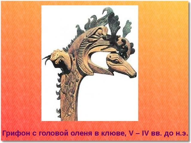 Грифон с головой оленя в клюве, V –  IV вв. до н.э.