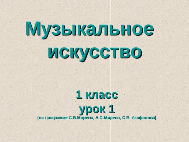 Музыкальное  искусство 1 класс урок 1 (по программе С.В.Морено, А.О.Морено, С.В. Агафонова)