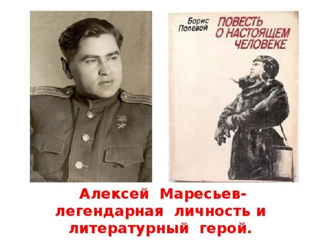 Алексей Маресьев- легендарная личность и литературный герой.