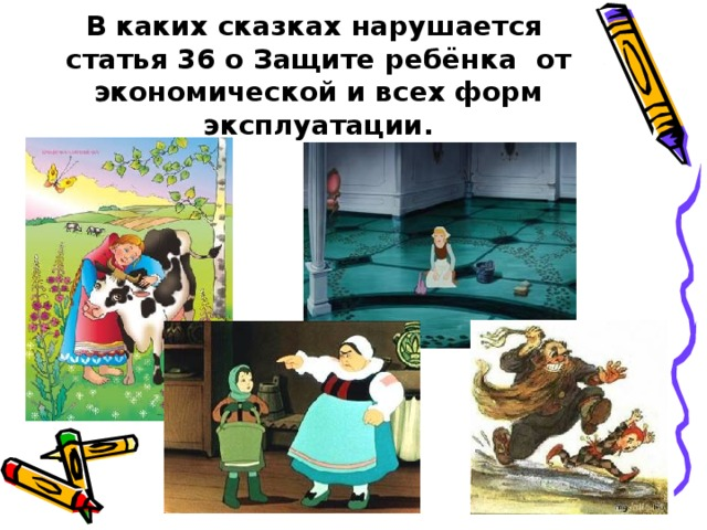 В каких сказках нарушается  статья 36 о Защите ребёнка от экономической и всех форм эксплуатации.