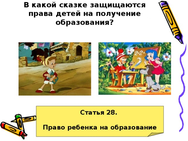 В какой сказке защищаются права детей на получение образования? Статья 28.  Право ребенка на образование