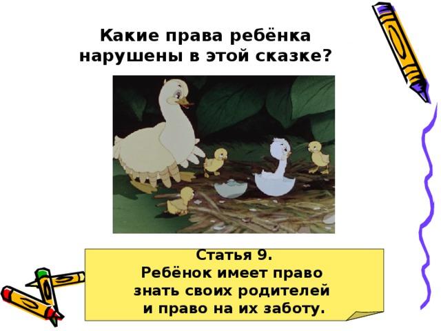 Какие права ребёнка нарушены в этой сказке? Статья 9. Ребёнок имеет право знать своих родителей и право на их заботу.