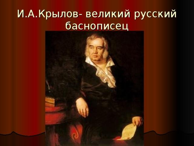 И.А.Крылов- великий русский баснописец