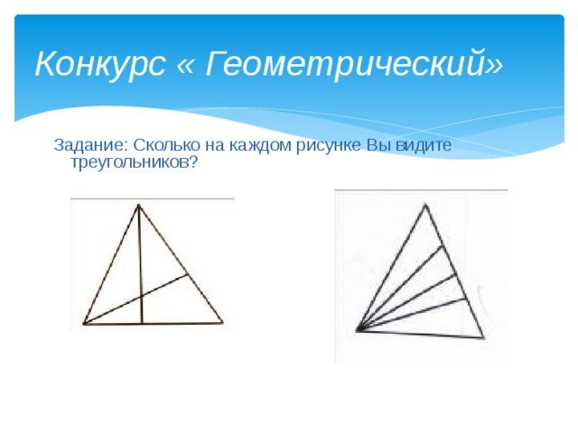 Конкурс « Геометрический»  Задание: Сколько на каждом рисунке Вы видите треугольников?