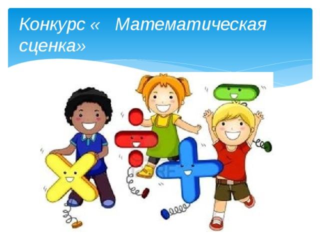 Конкурс «  Математическая сценка»