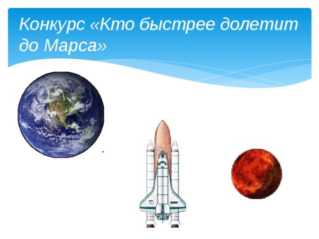 Конкурс «Кто быстрее долетит до Марса»