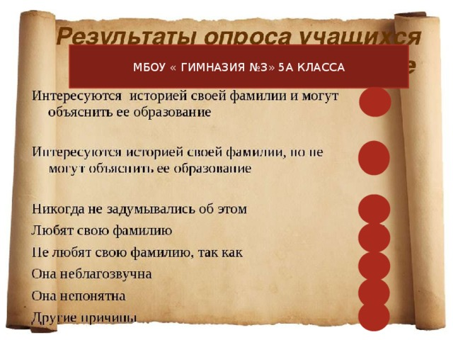 МБОУ « ГИМНАЗИЯ №3» 5А КЛАССА