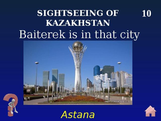 10 Sightseeing of Kazakhstan Baiterek is in that city Astana