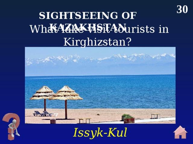 30 Sightseeing of Kazakhstan What lake visit tourists in Kirghizstan? Issyk-Kul