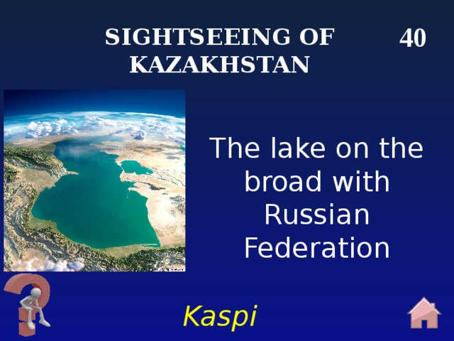 40 Sightseeing of Kazakhstan The lake on the broad with Russian Federation Kaspi