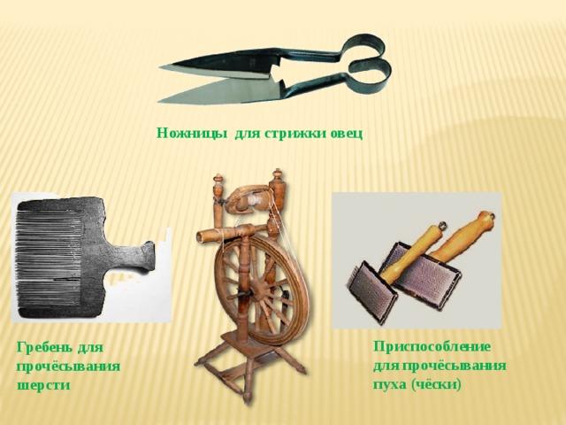 Ножницы для стрижки овец Приспособление для прочёсывания пуха (чёски) Гребень для прочёсывания шерсти