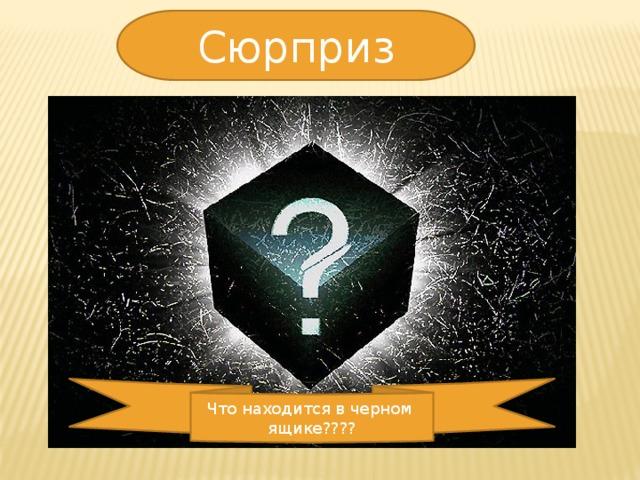 Сюрприз Что находится в черном ящике????