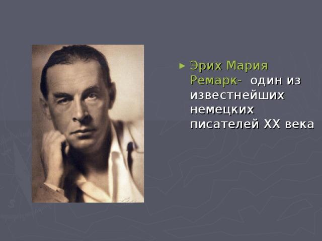 Эрих Мария Ремарк- один из известнейших немецких писателей XX века