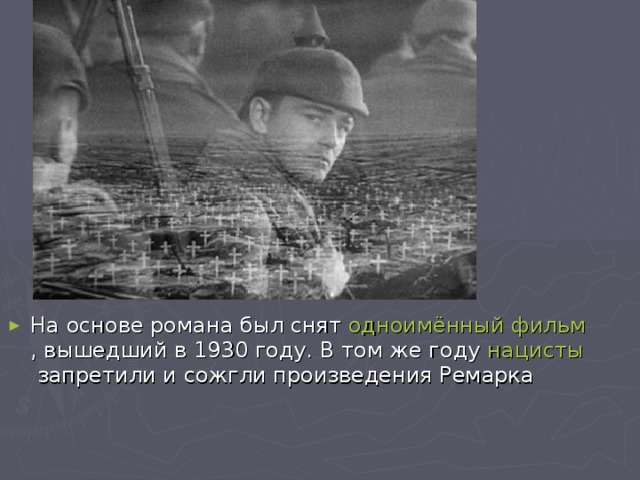 На основе романа был снят одноимённый фильм , вышедший в 1930 году. В том же году нацисты запретили и сожгли произведения Ремарка