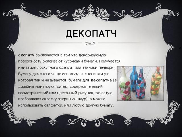 ДЕКОПАТЧ