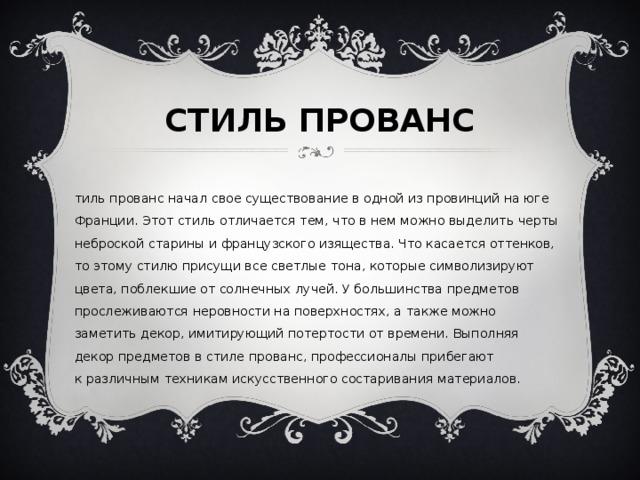 СТИЛЬ ПРОВАНС