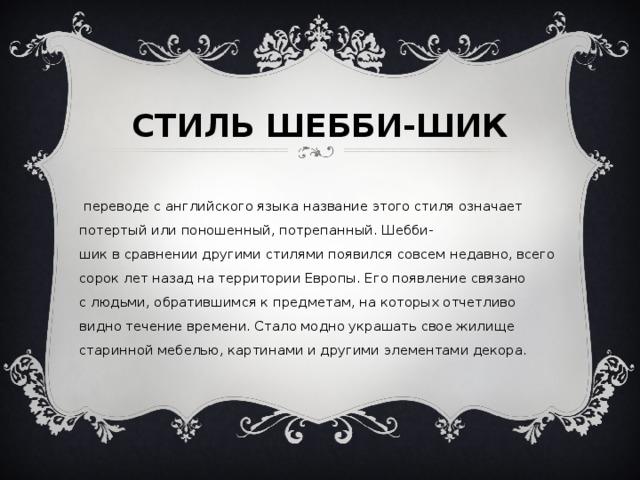 СТИЛЬШЕББИ-ШИК