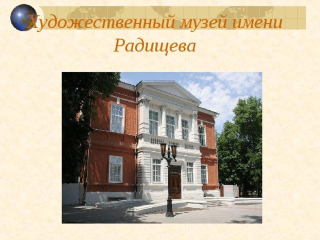 Художественный музей имени Радищева