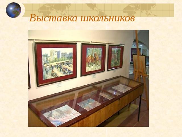 Выставка школьников