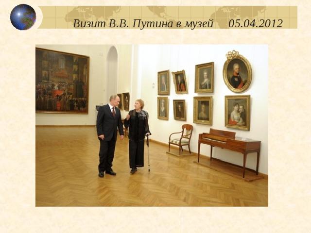Визит В.В. Путина в музей 05.04.2012