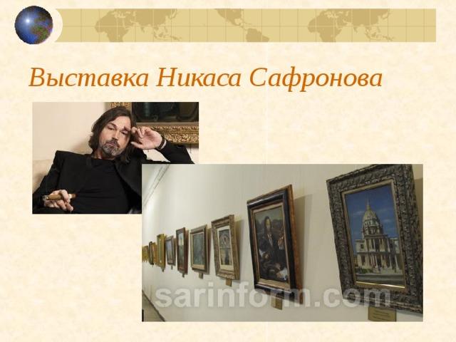 Выставка Никаса Сафронова