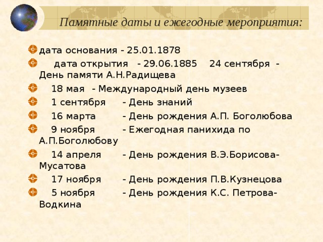 Памятные даты и ежегодные мероприятия: