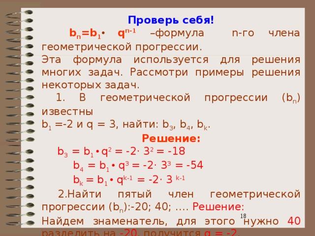 Геометрическая прогрессия решение задач i математика степени примеры решения задач