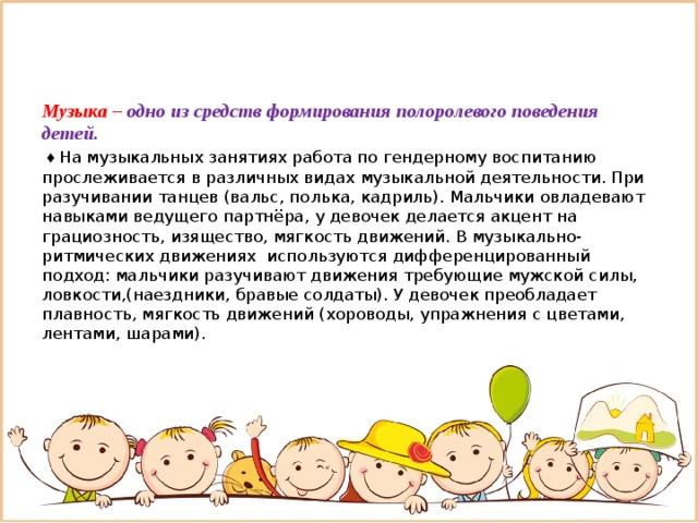 Гендерное воспитание дошкольников курсовая работа 4421