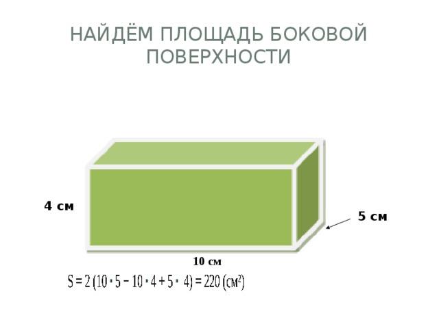 Найдём площадь боковой поверхности 4 см  5 см  10 см