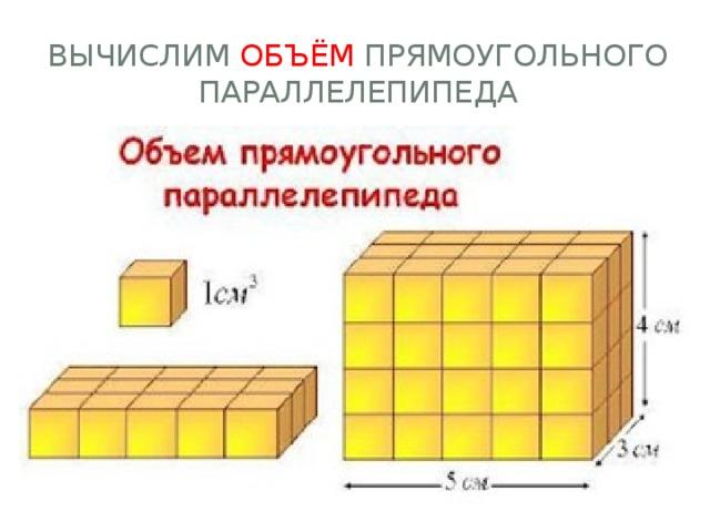 Вычислим Объём Прямоугольного параллелепипеда