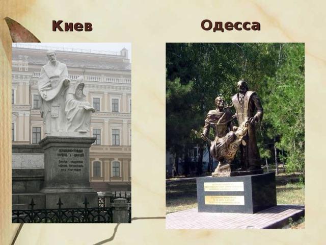Одесса Киев