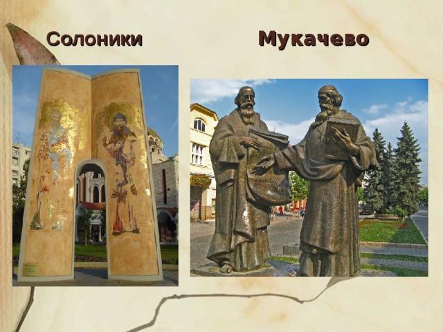 Мукачево Солоники