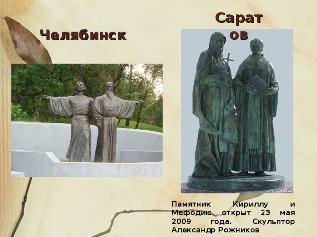 Саратов Челябинск Памятник Кириллу и Мефодию открыт 23 мая 2009 года. Скульптор Александр Рожников