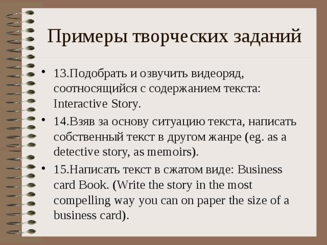 Примеры творческих заданий