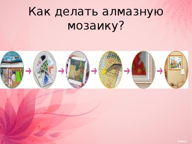 Как делать алмазную мозаику?