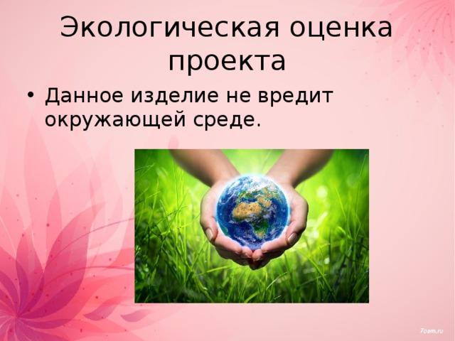 Экологическая оценка проекта
