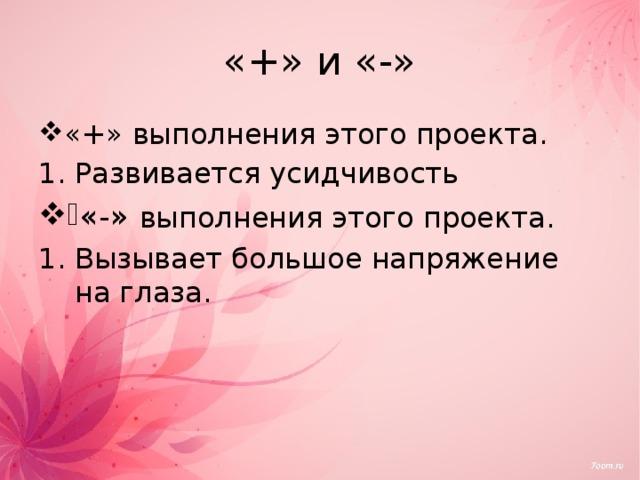 «+» и «-»