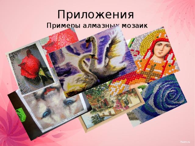 Приложения  Примеры алмазных мозаик