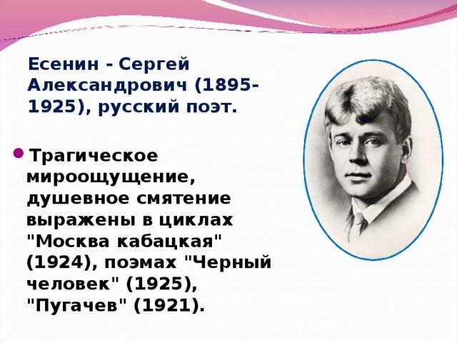 Есенин - Сергей Александрович (1895-1925), русский поэт.