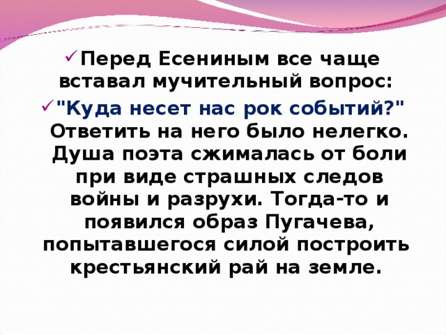 Перед Есениным все чаще вставал мучительный вопрос: