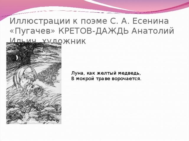 Иллюстрации к поэме С. А. Есенина «Пугачев» КРЕТОВ-ДАЖДЬ Анатолий Ильич, художник Луна, как желтый медведь, В мокрой траве ворочается.