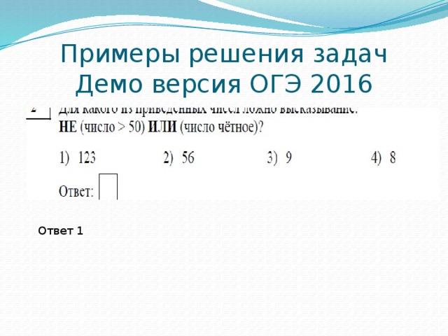 Примеры решения задач  Демо версия ОГЭ 2016 Ответ 1