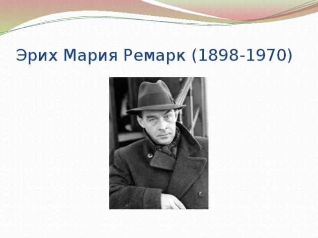 Эрих Мария Ремарк (1898-1970)