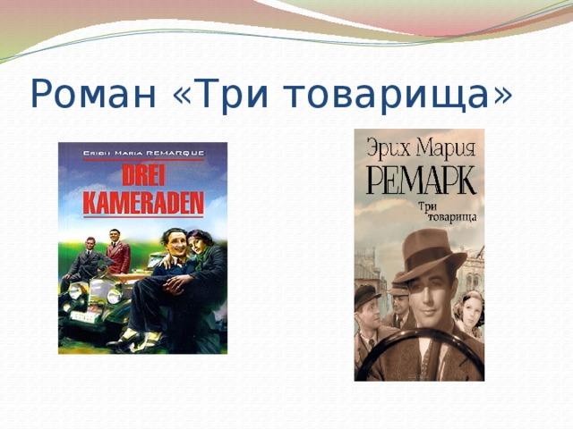 Роман «Три товарища»