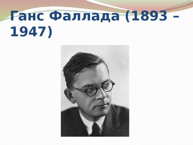 Ганс Фаллада (1893 – 1947)